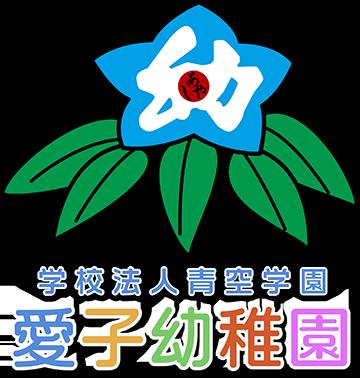ayashiyochien-aozoragakuen-logo-360
