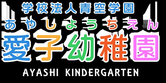 学校法人青空学園 愛子幼稚園 |宮城県仙台市