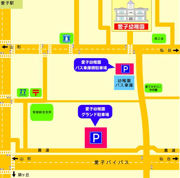 アクセス・駐車場について