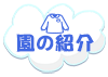 "<img width=""100"" height=""71"" src=""https://aozoragakuen.jp/wp-content/uploads/2019/07/menu-icon-enintro-100x71.png"" class=""menu-image menu-image-title-after"" alt=""園の紹介"" /><span class=""menu-image-title-after menu-image-title"">園の紹介</span>"