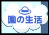 "<span class=""menu-image-title-hide menu-image-title"">園の生活</span><img width=""100"" height=""71"" src=""https://aozoragakuen.jp/wp-content/uploads/2019/07/menu-icon-enseikatu-100x71.png"" class=""menu-image menu-image-title-hide"" alt=""幼稚園の生活"" />"