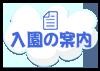 "<span class=""menu-image-title-hide menu-image-title""><i class=""fas fa-file-alt""></i>入園のご案内</span><img width=""100"" height=""71"" src=""https://aozoragakuen.jp/wp-content/uploads/2019/07/menu-icon-guidance-100x71.png"" class=""menu-image menu-image-title-hide"" alt=""入園のご案内"" />"