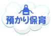 "<span class=""menu-image-title-hide menu-image-title"">預かり保育</span><img width=""100"" height=""71"" src=""https://aozoragakuen.jp/wp-content/uploads/2019/07/menu-icon-kagai-100x71.png"" class=""menu-image menu-image-title-hide"" alt=""預かり保育"" />"