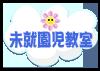 "<span class=""menu-image-title-hide menu-image-title""><i class=""fas fa-child""></i>未就園児教室</span><img width=""100"" height=""71"" src=""https://aozoragakuen.jp/wp-content/uploads/2019/07/menu-icon-mishuenji-100x71.png"" class=""menu-image menu-image-title-hide"" alt=""未就園児教室"" />"