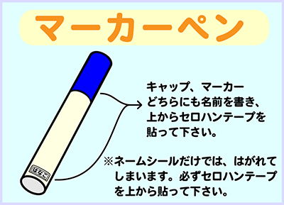 マーカーペン
