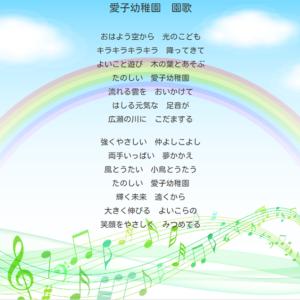 「♪愛子幼稚園 園歌」