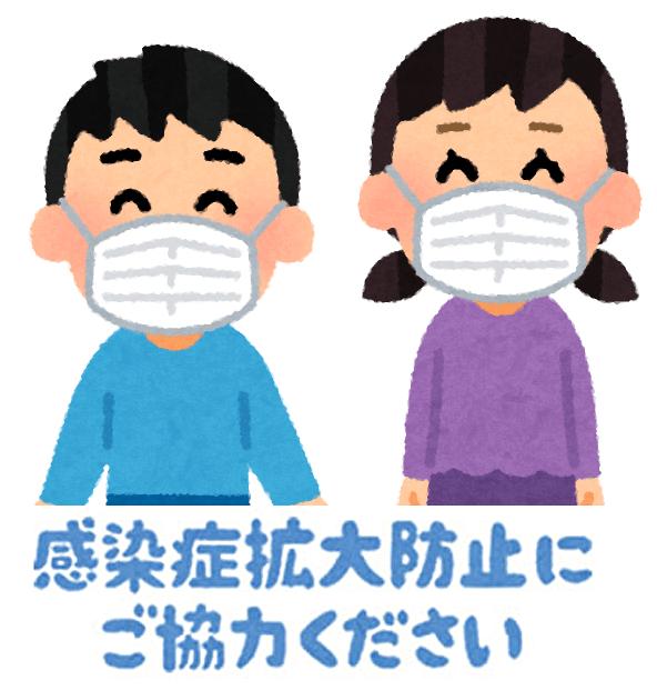 お知らせとお願い(新型コロナウイルス)