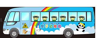 運動会のシャトルバスの運行について
